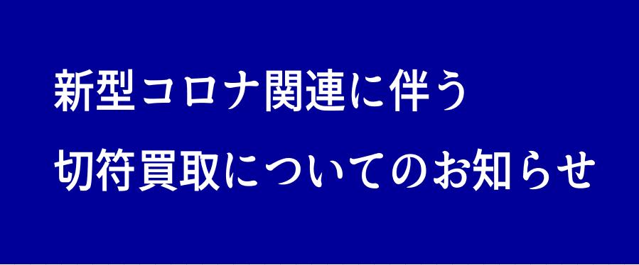 【お知らせ】新型コロナ関連の影響で切符買取は店舗にお問い合わせ下さい(金券屋ハウマッチ)