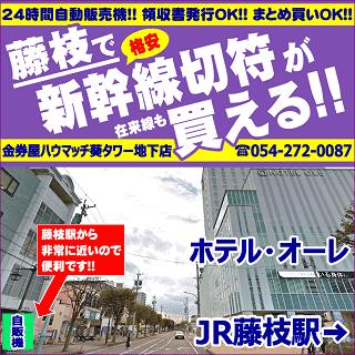 藤枝駅南口店・自動販売機