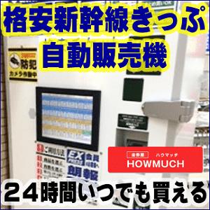 金券屋ハウマッチ格安きっぷ自動販売機