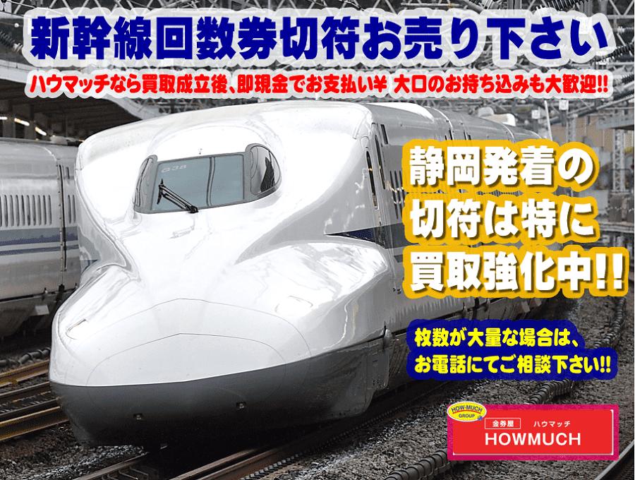 新幹線回数券切符買取なら静岡市の金券ショップ・金券屋ハウマッチ