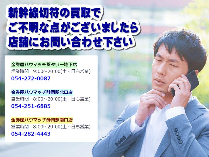 新幹線回数券切符買取なら金券屋ハウマッチにお問い合わせ下さい