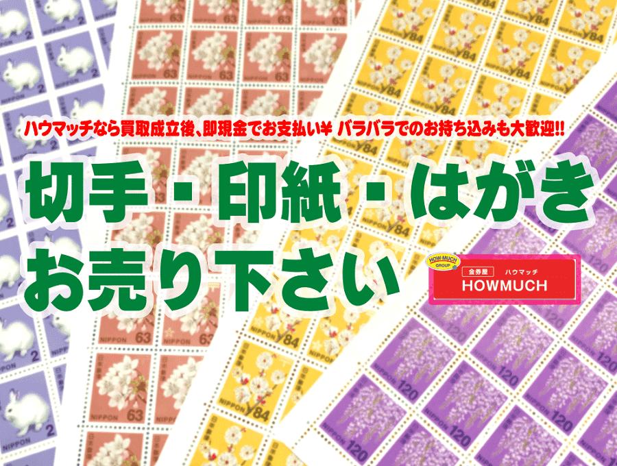 切手・印紙・はがき買取なら静岡市の金券ショップ・金券屋ハウマッチ