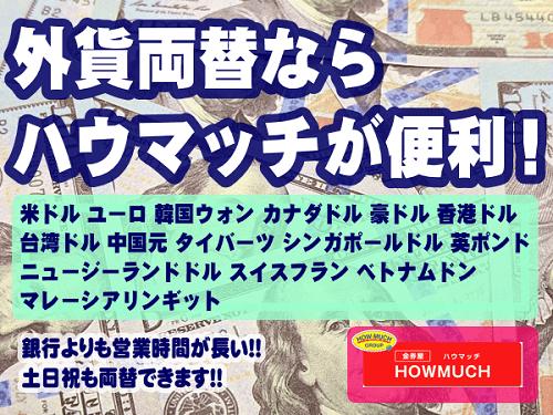 静岡市の外貨両替なら銀行より便利な金券ショップ・金券屋ハウマッチ