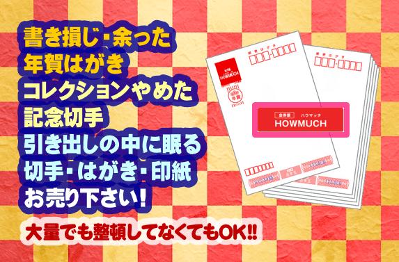静岡市街中の金券ショップ・金券屋ハウマッチで年賀ハガキ・切手・はがき・印紙を買取中!