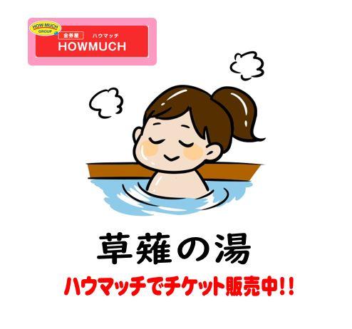 お得な『草薙の湯』入館券 (入浴券) 販売中!金券ショップ・金券屋ハウマッチ