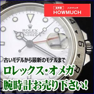 ロレックス・オメガ・ブランド腕時計買取中