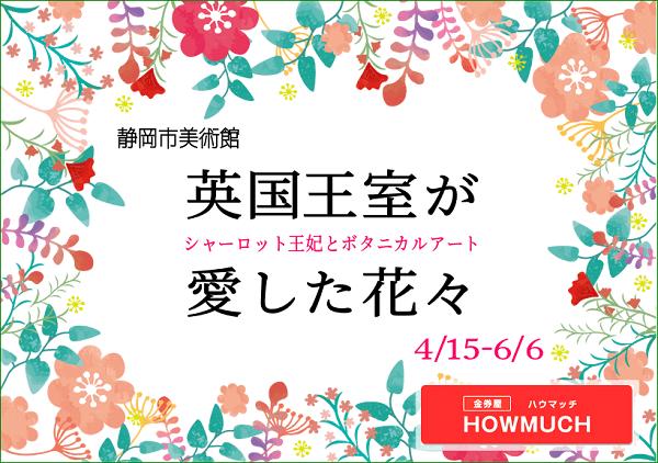 静岡市美術館『英国王室が愛した花々 シャーロット王妃とボタニカルアート』チケット販売中!金券屋ハウマッチ