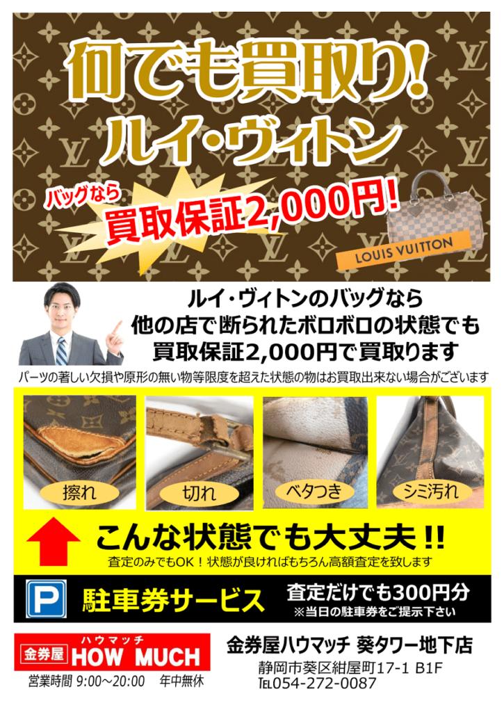 「ルイヴィトン」バッグなら他のお店で断られた物も買取保証2,000円で買取中!