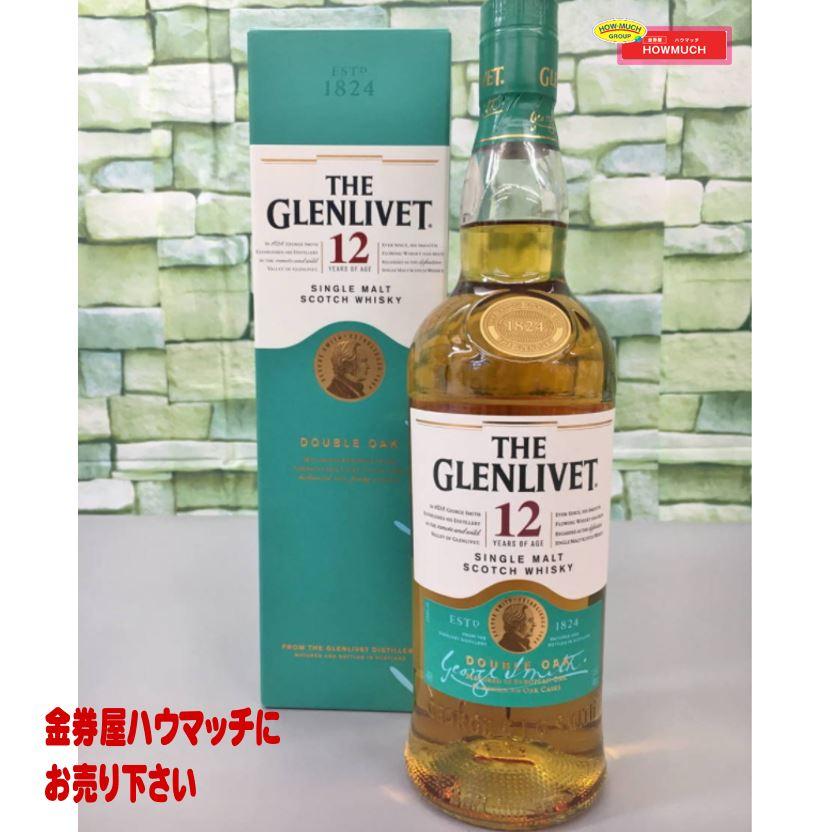 ザ グレンリベット (THE GLENLIVET)シングルモルト 12年 スコッチウイスキーをお買取り! 未開栓のウイスキー・ブランデーお酒買取なら金券屋ハウマッチ葵タワー地下店