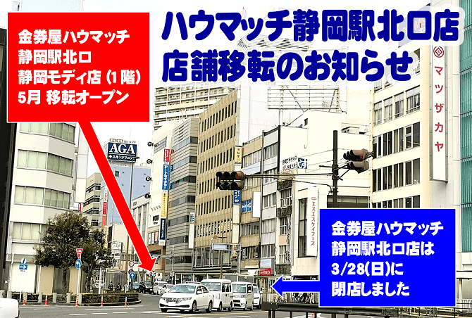 金券屋ハウマッチ静岡駅北口店移転のお知らせ670✕452