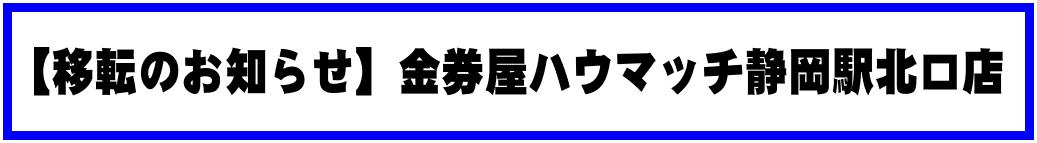 金券屋ハウマッチ静岡駅北口店・移転のお知らせ