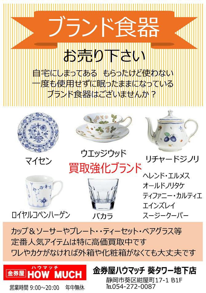 金券屋葵タワー地下店でブランド食器買取強化中!