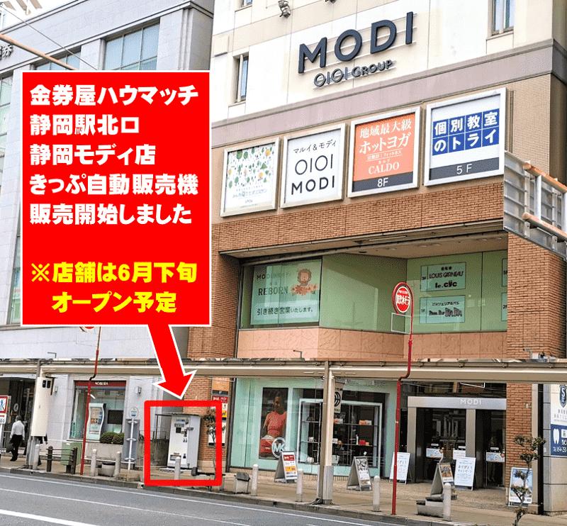 静岡モディ店のハウマッチ格安切符自動販売機