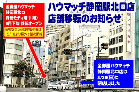 金券屋ハウマッチ静岡駅北口店移転のお知らせ