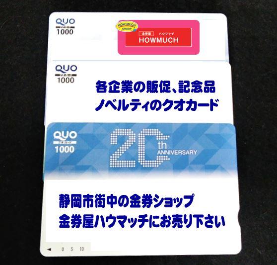 各企業様の販促・記念品・ノベルティ・CMで発行されたクオカード(QUOカード)の買取現金化もおまかせ下さい!金券屋ハウマッチ