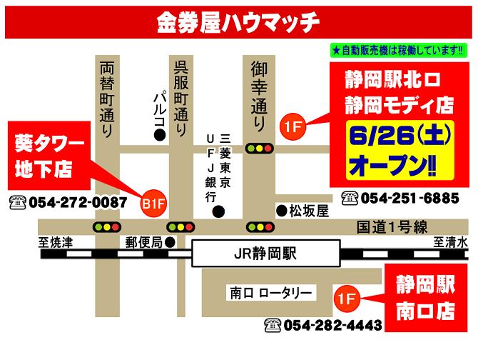 静岡市街中の金券ショップ・金券屋ハウマッチの地図