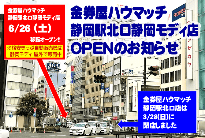 金券屋ハウマッチ静岡駅北口店移転