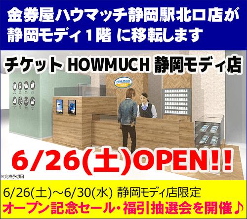 金券屋ハウマッチ静岡駅北口静岡モディ店6/26OPEN!!