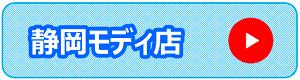 静岡駅北口静岡モディ店ボタン