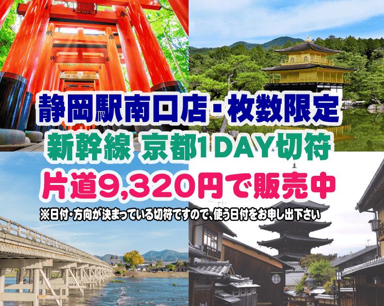 京都ー静岡切符なら金券屋ハウマッチ
