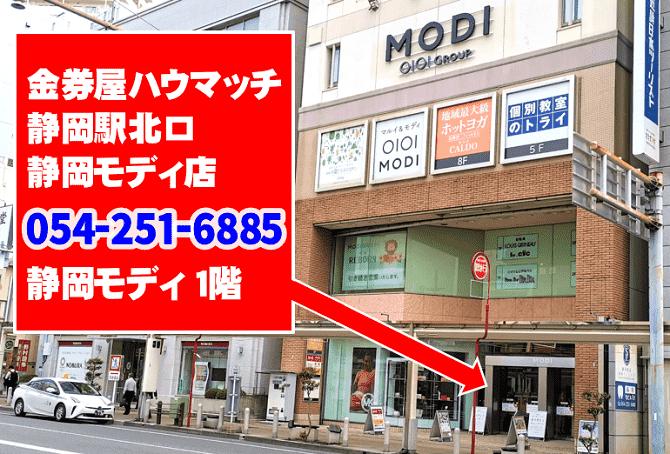 金券屋ハウマッチ静岡駅北口静岡モディ店の電話番号