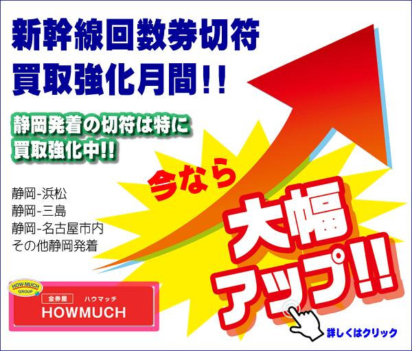 新幹線回数券切符お売り下さい!静岡市街中の金券ショップ・金券屋ハウマッチ