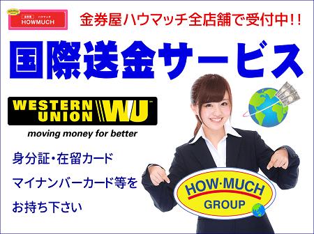 国際送金サ−ビスなら静岡市の金券ショップ・金券屋ハウマッチ