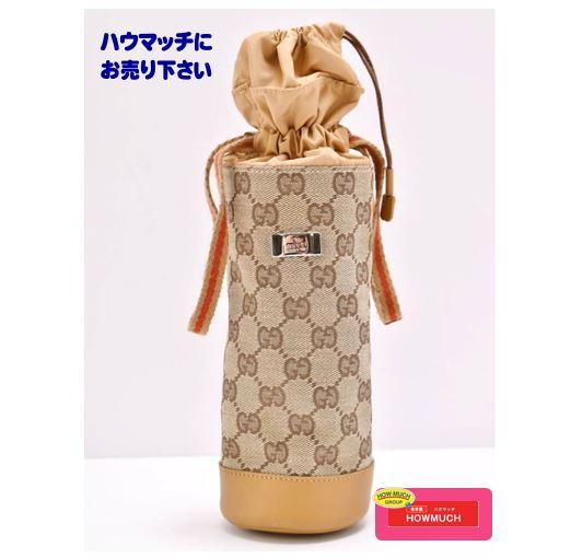 グッチ(GUCCI)GGキャンバス  ボトルケース ペットボトルカバー をお買い取り!ブランドバッグ・小物買取なら静岡市街中の金券屋ハウマッチ葵タワー地下店