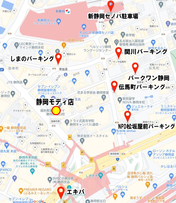 静岡モディ提携駐車場