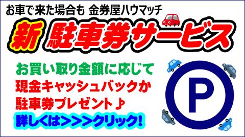 駐車券サービス(葵タワー地下店・静岡駅南口店)