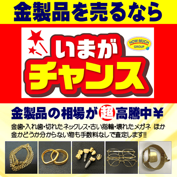 ハウマッチに金製品・プラチナ製品お売り下さい!