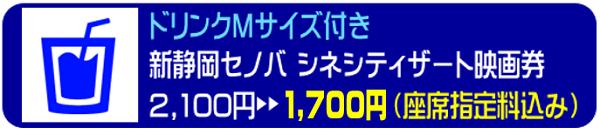 """セノバ・シネシティザート・ドリンク付き映画券"""""""
