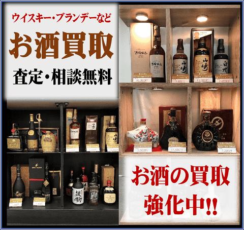 お酒買取も静岡市の金券ショップ・金券屋ハウマッチ
