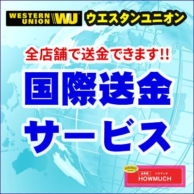 静岡市の金券ショップ・金券屋ハウマッチでウエスタンユニオン国際送金・海外送金サービス中!