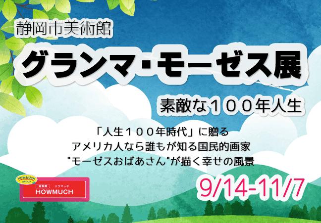 静岡市美術館『グランマ・モーゼス展 ~素敵な100年人生~』チケットなら金券屋ハウマッチ