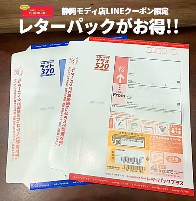 静岡モディ店でLINEクーポン限定のレターパック特売¥