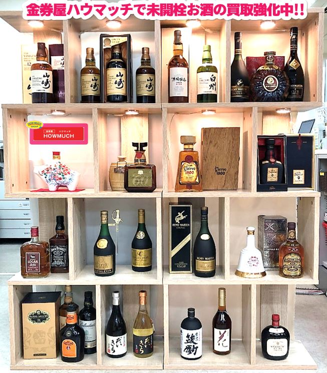 金券屋ハウマッチ葵タワー地下店で未開栓のお酒・ブランデー・ウイスキー買取強化中!レミーマルタン・ヘネシー・山崎ほか 飲まないお酒をお売り下さい