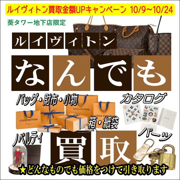金券屋ハウマッチ葵タワー地下店でルイヴィトンなんでも買取金額20%アップキャンペーン!!