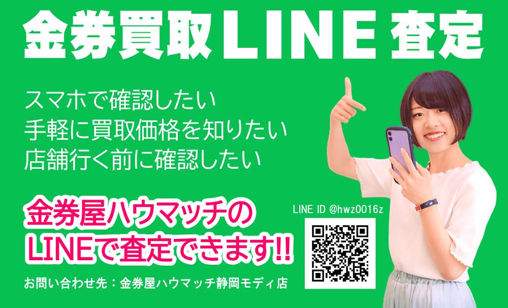★【静岡駅北口 静岡モディ店】金券買取 LINE(ライン)査定サービス開始しました!!