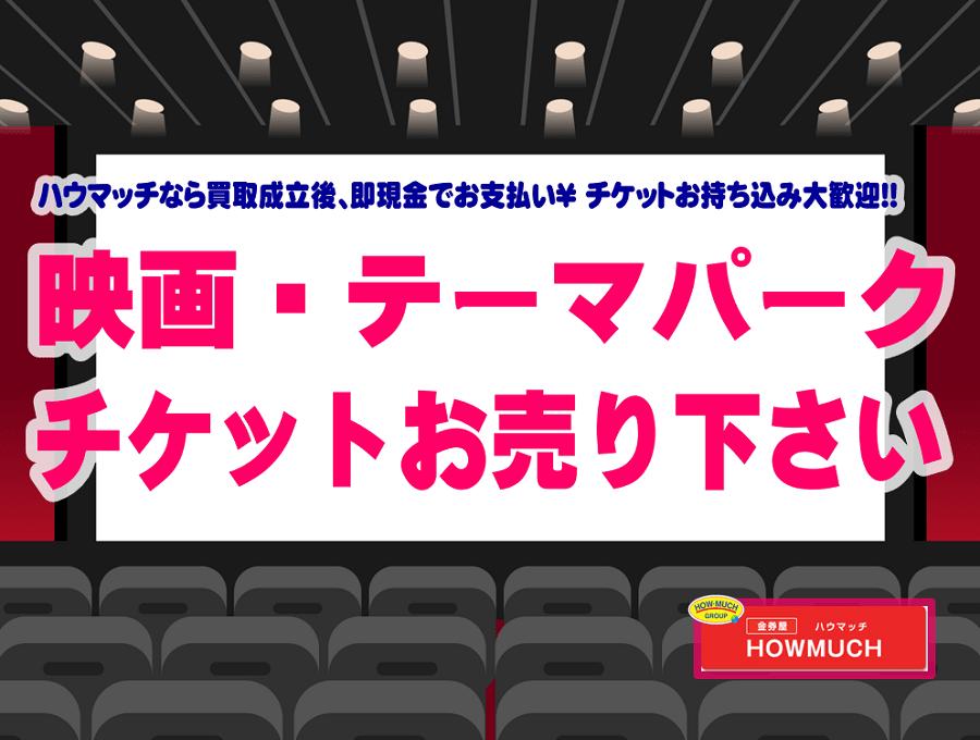 映画・テーマパーク・イベント買取なら静岡市の金券ショップ・金券屋ハウマッチ