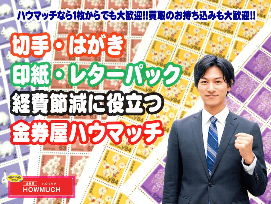 切手やハガキ、レターパックや印紙類を買うなら静岡駅近くの金券ショップ・金券屋ハウマッチ