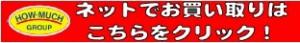 ネットでお買い取りネット買取ならハウマッチライフ(静岡市)