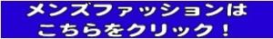 メンズファッション販売・買取ならハウマッチライフ(静岡市)