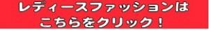 レディースファッション販売・買取ならハウマッチライフ(静岡市)
