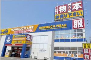リユース&リサイクル販売・買取はハウマッチライフ静岡産業館西通り店にお任せ!