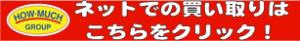 ネットでの買取・販売なら、静岡市のリサイクルショップ ハウマッチ・グループへ!