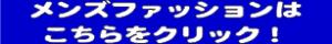 メンズ服・靴の買取・販売なら、静岡市のリサイクルショップ ハウマッチ・ライフへ!
