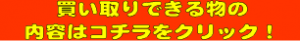 リサイクルショップ買取・販売なら、静岡市のリサイクルショップ ハウマッチ・ライフへ!