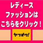 レディースファッションの買取・販売なら静岡市内のハウマッチグループへ!