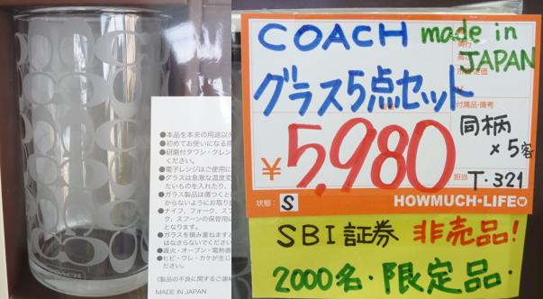 コーチの買取・販売なら静岡市内のハウマッチライフへ!